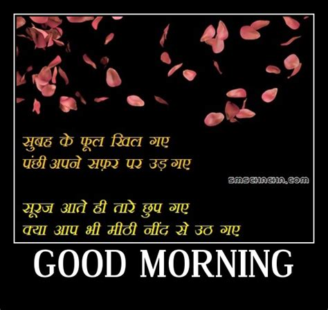 picture collection: Good Morning Love Shayari